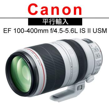 Canon EF 100-400mm f/4.5-5.6L IS II USM *(平輸)