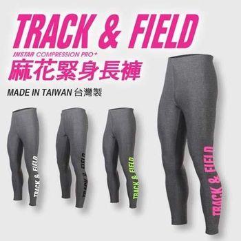 【INSTAR】TRACKFIELD 男女麻花緊身長褲-台灣製 麻花灰螢光粉紅