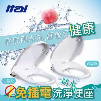 ITAI 免插電環保洗淨馬桶座 Z-FB