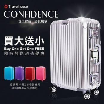 【限時特賣】爵世風華 29吋鋁框PC鏡面旅行箱(買大送小)