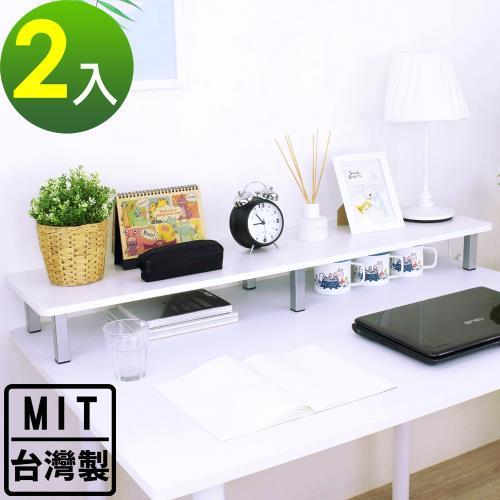 【頂堅】寬120公分-桌上型置物架/螢幕架(二色可選)-2入/組