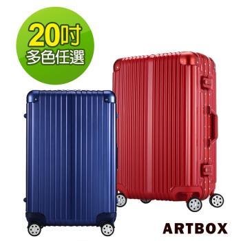【ARTBOX】超次元 20吋PC鏡面鋁框行李箱 (多色任選)
