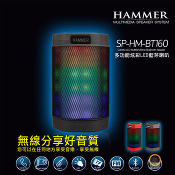 INTOPIC-多功能炫彩LED藍牙喇叭 SP-HM-BT160
