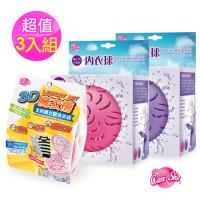 【CareShe 可而喜】第一代清洗胸罩內衣球*2入+3D魔衣槽立體洗衣袋(中)*1入