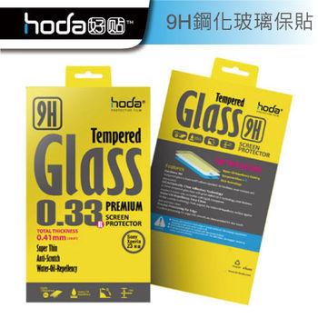 HODAApple iPhone 6 / 6S 9H鋼化玻璃保護貼 0.33mm