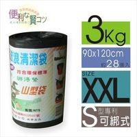 【巧用】可綁式超大清潔袋-90 x120cm (黑色)2支入