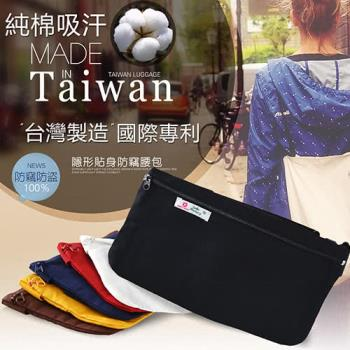 旅遊首選 旅行用品 防竊腰包 隨身包 貼身包 安全袋 隱密袋 腰包-台灣製造