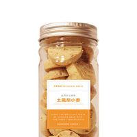 【花草巫婆】土鳳梨小麥 手工餅乾 150g