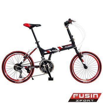 FUSIN 鋁合金 20吋24速 陽極輪圈折疊車-FA300