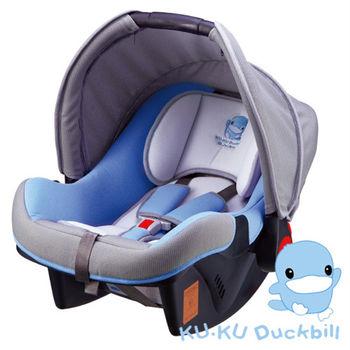 《KU.KU酷咕鴨》嬰兒提籃汽座-初生至9個月(6031)