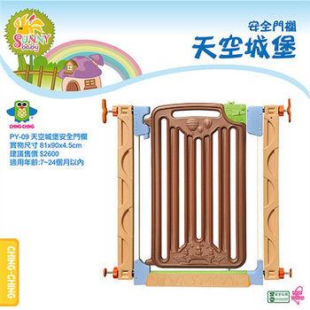 親親 城堡安全門欄/柵欄/圍欄(適用寬度72-83cm)