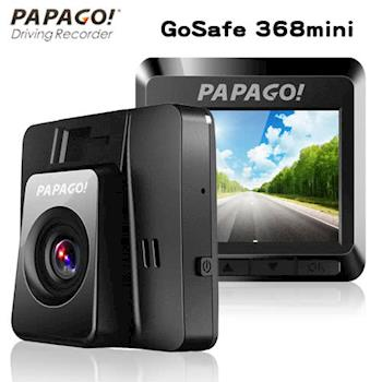 PAPAGO !GoSafe 368mini 行車記錄器