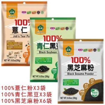 薌園 100%黑芝麻粉x6袋+100%青仁黑豆粉x3袋+100%薏苡仁粉x3袋