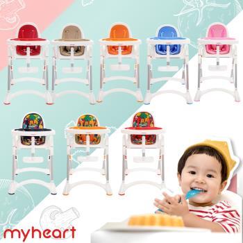 【myheart】媽媽界推薦多功能可調式兒童餐桌椅- 8色選購