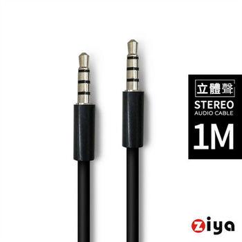 [ZIYA] 音源對接線 3.5mm 公對公 三環四節 (簡約素色)