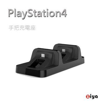 [ZIYA] PS4 遊戲手把充電座/ 遙控器手把充電座/座充 輕巧款