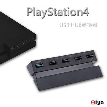 [ZIYA] PS4 遊戲主機 USB HUB 集線器 輕便款