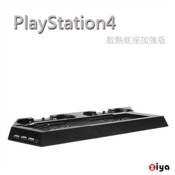 [ZIYA] PS4 遊戲主機支架/固定座 豪華版 (散熱風扇 與 手把充電座)