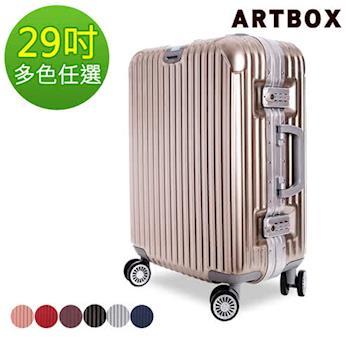ARTBOX 以太行者29吋PC鏡面鋁框行李箱 (多色任選)