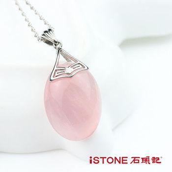 石頭記 芙蓉粉晶項鍊-幸福緣滿-悸動