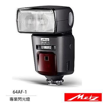Metz 美緻 64AF-1 閃光燈(64AF1,公司貨) Canon/Nikon/Olympus/Pansonic/Pentax