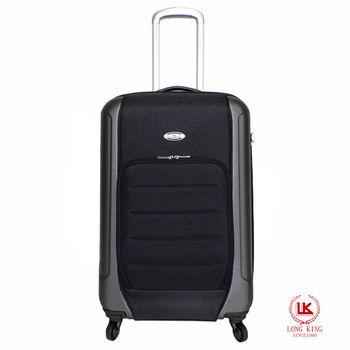 【LONG KING】20吋ABS配布料行李箱 LK-8245/20-黑配灰