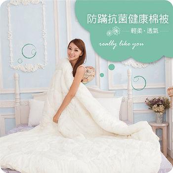 【伊柔寢飾】防蹣抗菌健康棉被.台灣製造-雙人-行動