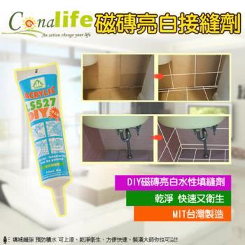 超值集購  Conalife  臺灣製 磁磚亮白接縫劑(15入)