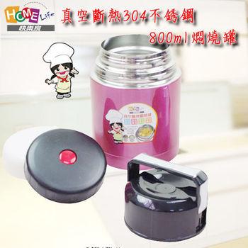 【快樂家】真空斷熱304不銹鋼800ml悶燒罐-葡萄紅(買一送一)