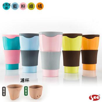 【S.E.E.】Breere Tefee Cup隨行杯380ml套件組(5色)
