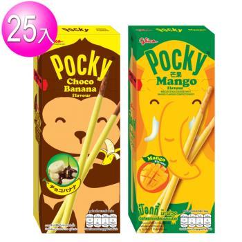 glico固力果 pocky香蕉巧克力棒x15盒+芒果棒x10盒 (共25盒/組)