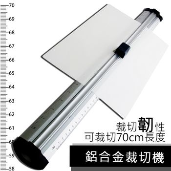 Meteor【 鋁合金裁切機-70cm 】三角鋼刀 力學設計 超俐落!