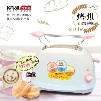 KRIA可利亞烘烤二用笑臉麵包機 KR-8001(粉色)