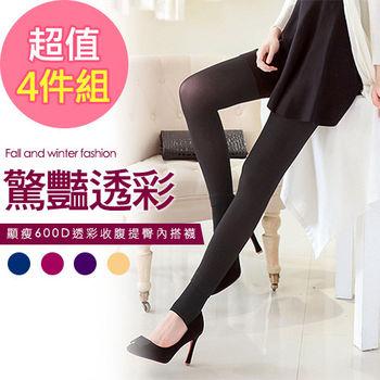 【Olivia】超顯瘦600D透彩收腹提臀內搭襪-踩腳襪款(4件組)