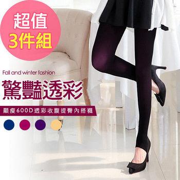 【Olivia】超顯瘦600D透彩收腹提臀內搭襪-踩腳襪款(3件組)