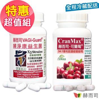 【赫而司】女性私密健康超值組 (婦淨康益生菌私密五益菌60顆裝+可蘭莓超濃縮蔓越莓60顆裝)