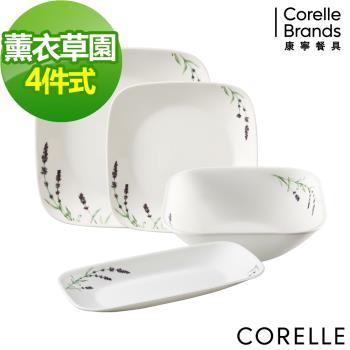 CORELLE康寧薰衣草園4件式方形餐盤組(D06)