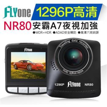 FLYone NR80 安霸A7 1296P夜視超強高畫質行車紀錄器