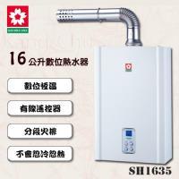SAKURA櫻花數位恆溫強制排氣熱水器SH-1635(16L)(桶裝瓦斯)