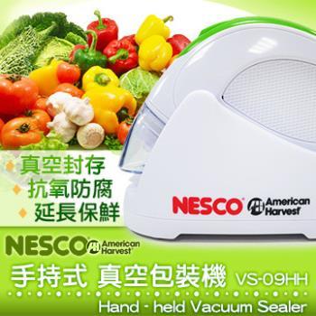 美國 Nesco American Harvest 手持式 真空包裝機 VS-09HH