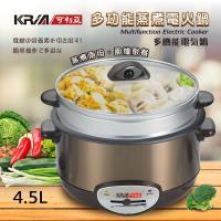 KRIA可利亞 金玉滿堂蒸煮電火鍋/料理鍋/調理鍋 4.5L KR-838