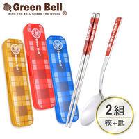 【GREEN BELL】綠貝格紋304不鏽鋼環保餐具組(含筷子+湯匙)2入組