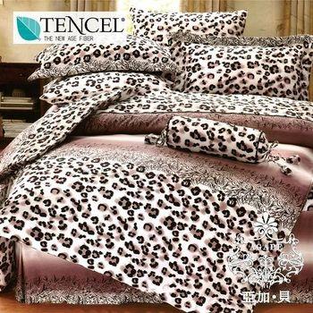 【AGAPE亞加‧貝】《獨家私花-豹紋洛可》天絲雙人5尺四件式兩用被套床包-行動