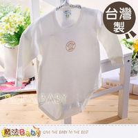 魔法Baby 羊毛連身衣~台灣製造嬰兒肩開連身衣/包屁衣~嬰兒內衣~k03522
