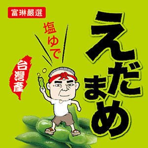富琳嚴選 外銷日本枝豆桑鹽味毛豆(200g *6包)