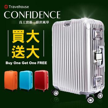 【限時特賣★買一送一】爵世風華 29吋鋁框PC鏡面旅行箱(買大送大)