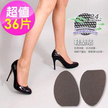 【SNUG族體貼系列】抗菌除臭 分解異味 鞋墊貼36片入(6包)
