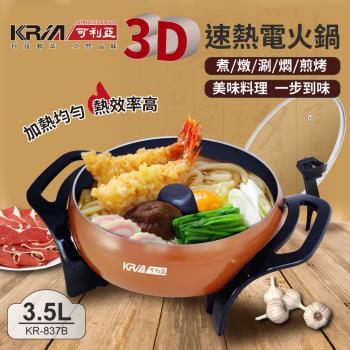 KRIA可利亞3D立體速熱電火鍋/燉鍋/料理鍋KR-837B