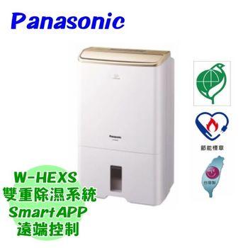 Panasonic國際牌【F-Y32CXW】nanoe奈米水離子除濕機