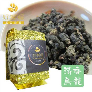 【好樂喉】手捻極品金製烏龍茶-共2斤8包
